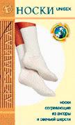 согревающие носки из ангоры и овечей шерсти (шерстяные носки)