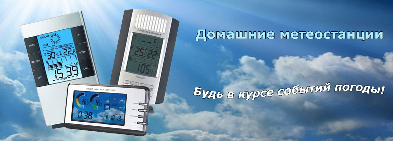 house-shop Домашние метеостанции