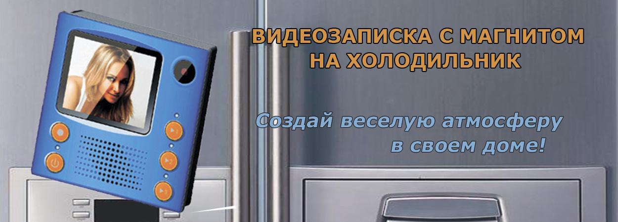 house-shop видеозаписка на холодильник