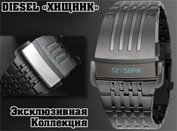 Электронные часы-браслет Хищник Дизель