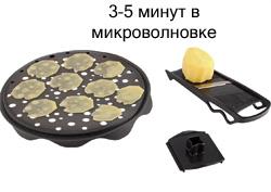 Набор для приготовления чипсов в СВЧ